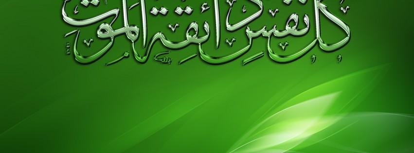 Islamic Calligraphy Hd Desktop Wallpapers 4k Hd