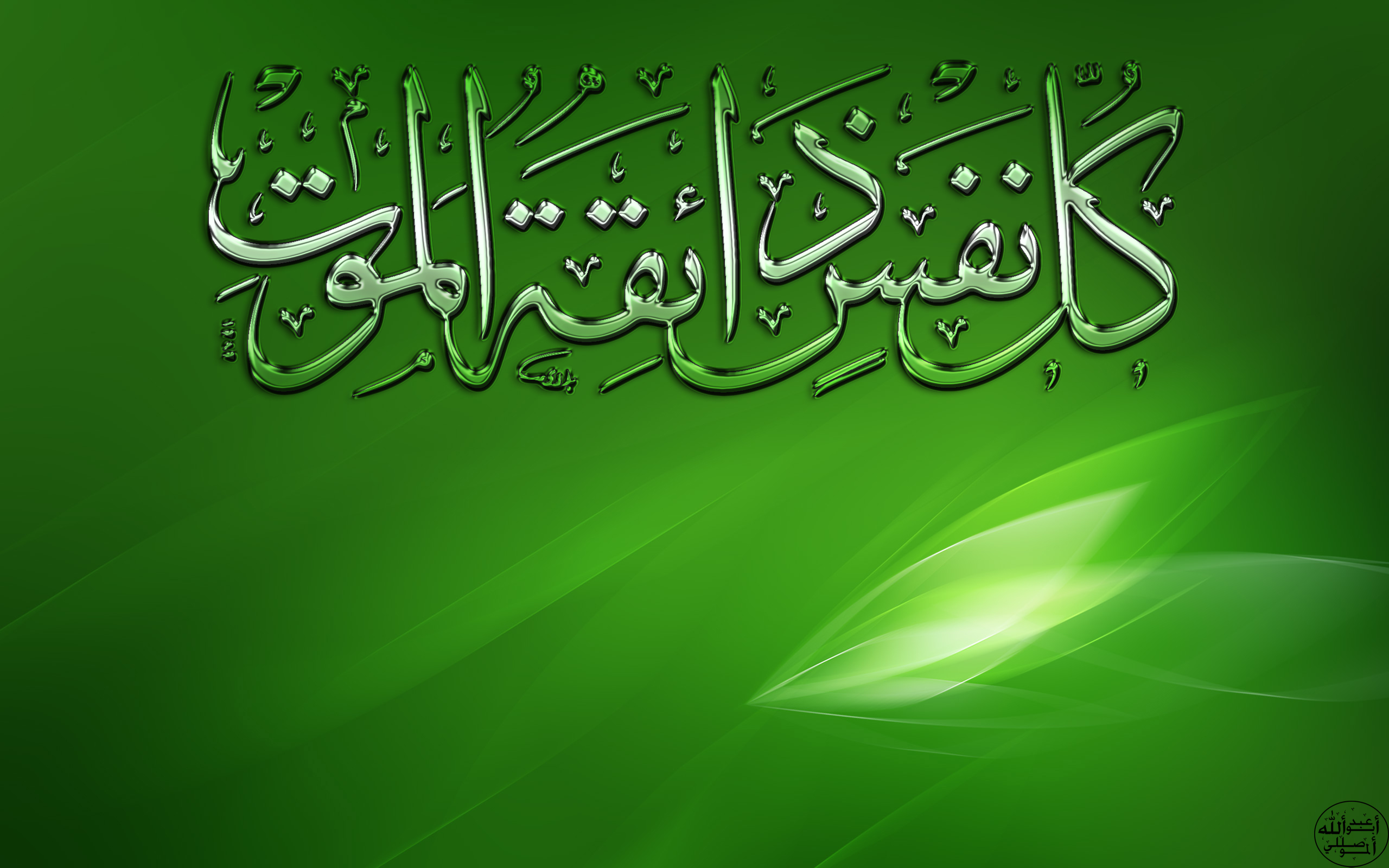 Islamic Calligraphy Hd Desktop Wallpapers 4k Hd