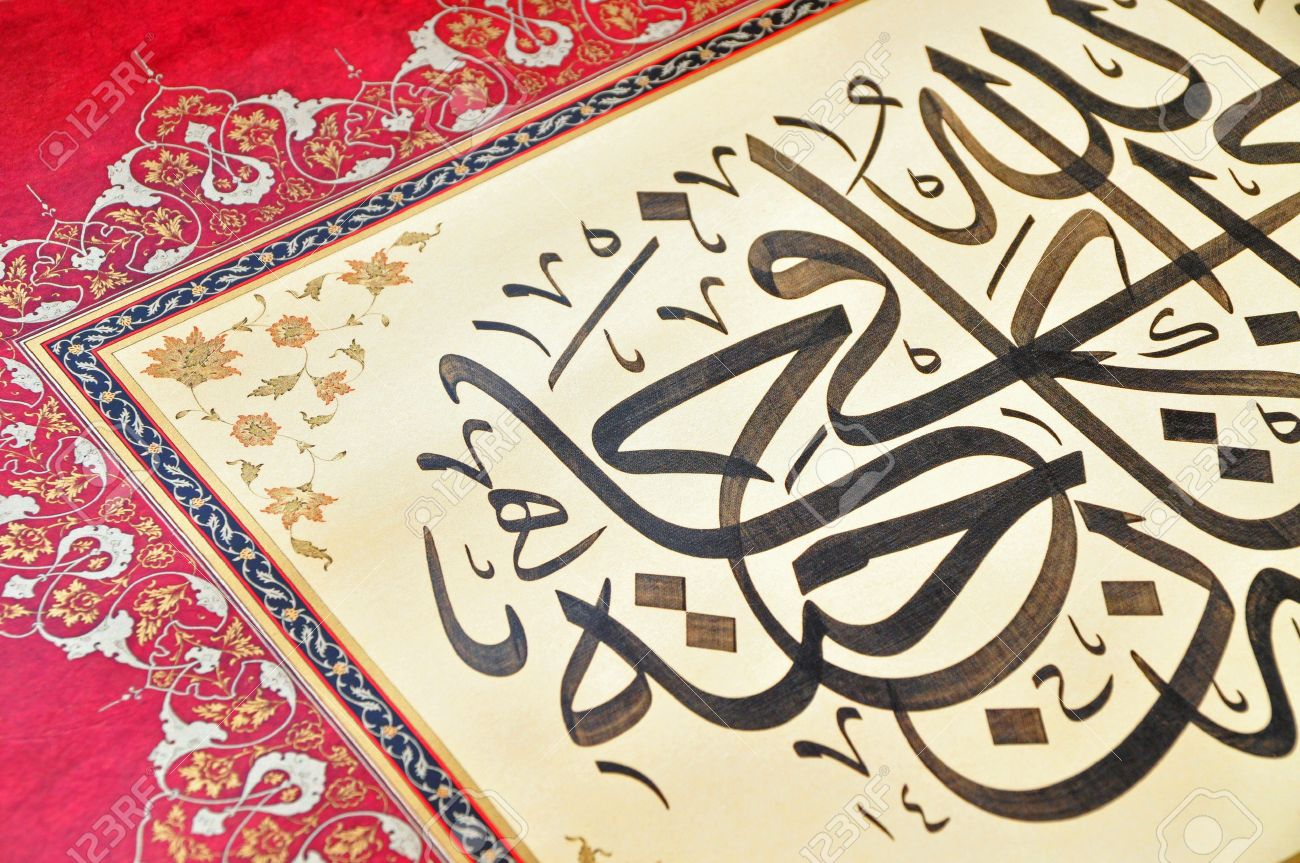 islamic wallpaper caliography red