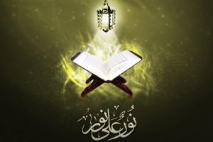 islamic wallpaper quran lights